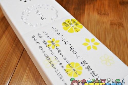 日本、廣島必買 |淡雪花.來自宮島的高級日式甜點