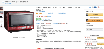 姐一不小心就在日本亞馬遜amazon買了水波爐。。。