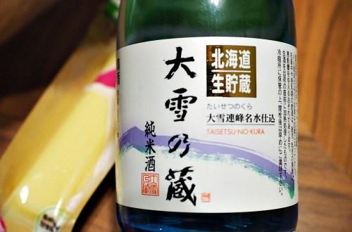 日本清酒|北海道地區清酒.大雪乃藏純米酒