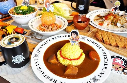台灣航海王餐廳 ONE PIECE Restaurant|台北東區療癒系主題餐廳