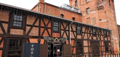 愛知|半田紅磚建築 赤レンガ建物.跨越世紀的百年啤酒廠