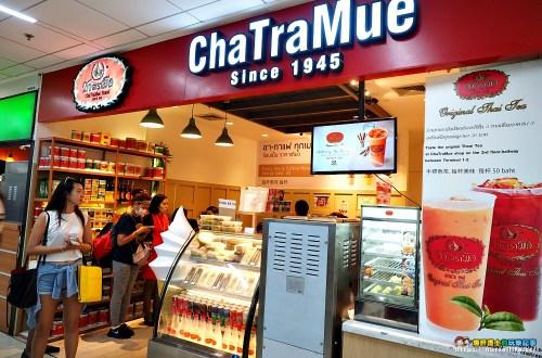 泰國廊曼機場不能錯過的手標紅茶專賣店.ChaTra Mue 還有販賣泰奶霜淇淋