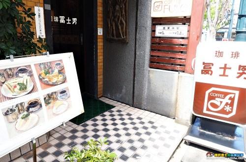 長崎|富士男咖啡.走過70年歲月的雞蛋三明治