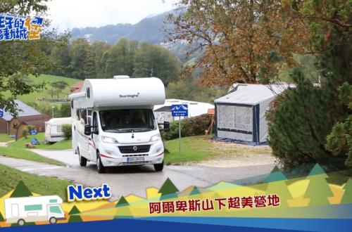 王子的移動城堡|亞洲旅遊台新型旅遊節目.帶你用露營車體驗德國的鄉村之美