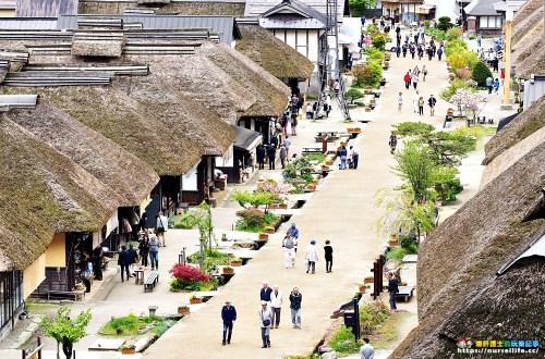 大內宿 四季必遊的東北合掌村・顛覆你的福島印象