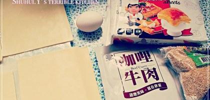 賢(嫌)妻廚房吃土料理之酥皮爆漿咖哩餃