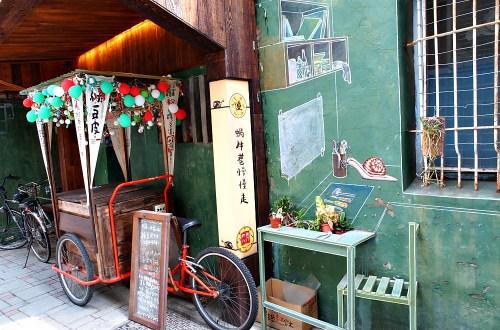 台南|蝸牛巷.藏在巷弄裡的文青