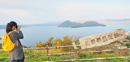 北海道 洞爺湖、金比羅火口.登高一覽洞爺湖與火山口之美