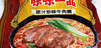 台灣泡麵|味味一品原汁真味牛肉麵
