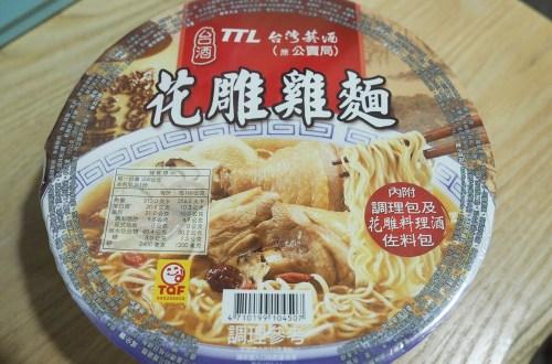 台灣泡麵│台酒 花雕雞泡麵。溫暖你的胃
