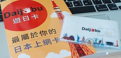 Daijobu 暢日卡|日本多天數上網sim卡290起.小資族最愛的出國上網卡