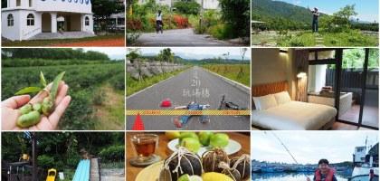 台灣深度旅遊|瑞穗樂活鄉村泡湯之旅