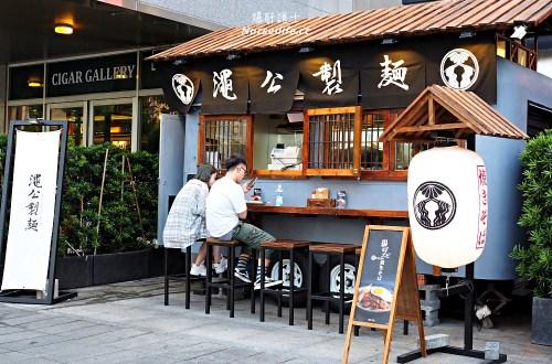 澠公製麵|捷運象山站101附近的日式屋台炒麵
