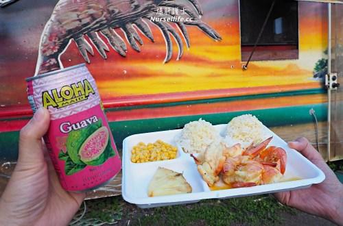 夏威夷、檀香山|Fumi's Kahuku Shrimp.北岸最知名的蝦飯