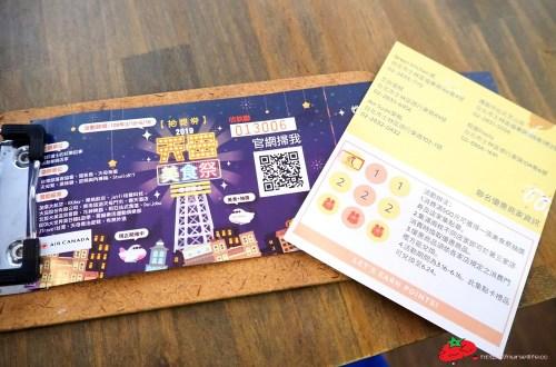 台中人北上朝聖天母美食祭.喝酒、吃單身套餐、外帶甜點都能輕鬆獲得抽獎券!