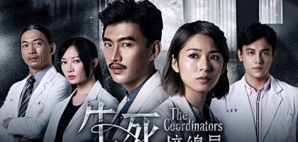 醫療職人劇《生死接線員》從劇中看到護理師不能被取代的優勢