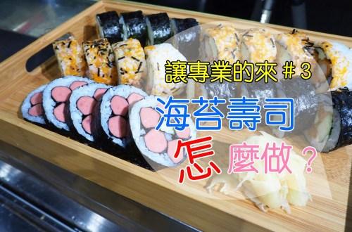 《讓專業的來》教你做出日本料理店的海苔壽司卷