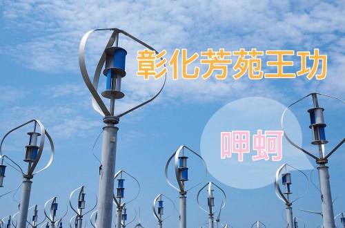 彰化芳苑王功吃蚵嗲曬太陽之旅