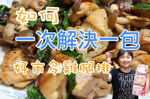 一次解決一包好市多的家庭號雞腿排!來做低醣高蛋白餐吧!