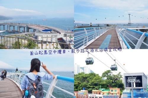 釜山松島海水浴場:最美麗的海岸散策,纜車、散步路一次攻略!
