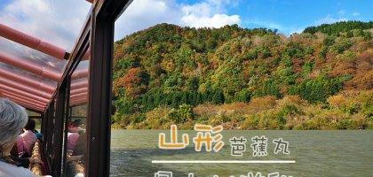 山形最上川遊船(最上峡芭蕉ライン) .賞楓大推