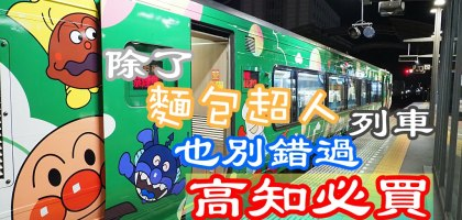 高知的【麵包超人列車】和【高知必買】都不能錯過!