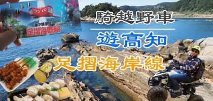 高知 騎越野車遊日本人號稱最難抵達的【足摺海岸線】!