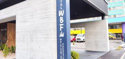 函館WBF海神之湯溫泉旅館.一晚1000元鄰近車站和AEON超市早餐還超豪華!