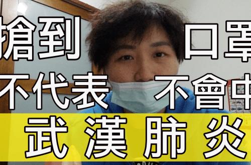 搶口罩前先來認識武漢肺炎:2019新型冠狀病毒