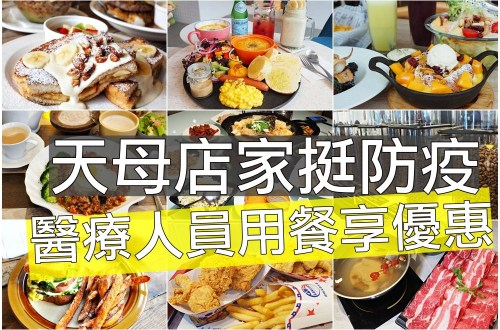 台北天母、北投店家挺防疫!推出醫療人員及外帶優惠揪甘心