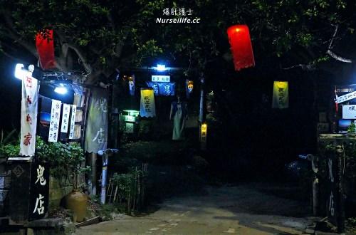 鬼店(阿水的家).屹立天母後山40年的特色景觀餐廳