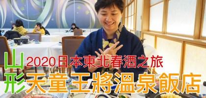 【山形住宿】天童溫泉 王將酒店