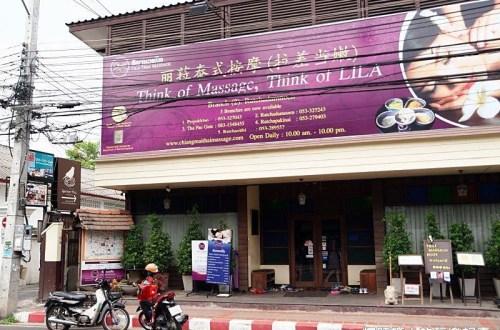 【清邁按摩】麗菈泰式按摩(Lila Thai Massage)超便宜又可助人的按摩店
