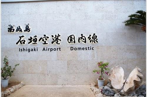 【石垣島】好逛、好買的石垣島機場,回國前補貨的好地方。