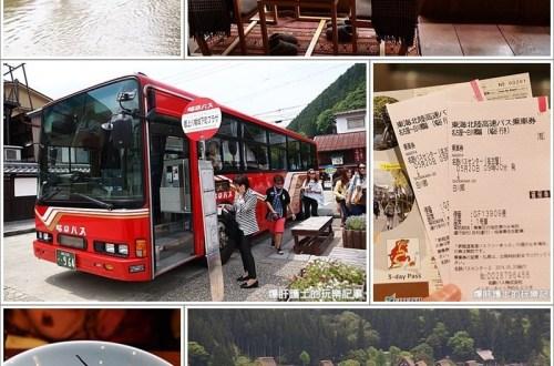 昇龍道高速巴士套票 價差數倍外國人不可不買的三日劵,搭巴士前往合掌村、飛驒高山第一次就上手!