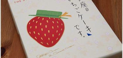 【東京必買】東京Banana系列-銀座草莓蛋糕