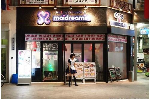 【名古屋旅遊】大須觀音電器街、女僕餐廳散策