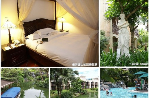 【花蓮住宿】歐式水岸景觀渡假莊園,理想大地渡假飯店。