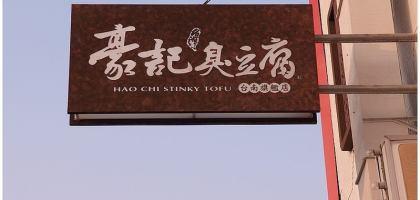 【台南南區】豪記臭豆腐│好企業化經營的臭豆腐店(已改為蠔記燒腊茶餐廳)