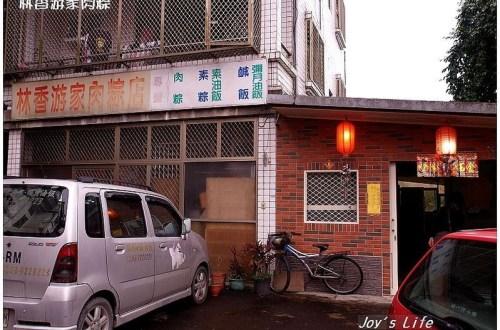 【宜蘭員山】林香游家肉粽│把麻油雞變成肉粽