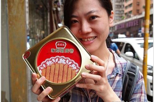 香港必買的排隊伴手禮,德成號蛋卷!