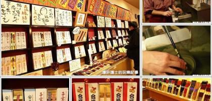 【福井小浜】若狹塗箸 日本第一的漆筷生產地 X 箸匠せいわ漆筷DIY 來磨一雙獨一無二的漆筷吧!