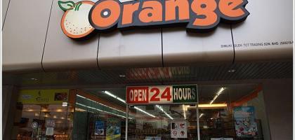 【沙巴 亞庇】沙巴的橘子Orange store & 7-11,出國一定要逛便利商店。