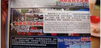 【沙巴 亞庇】加雅街假日市集Gaya Street Sunday Market