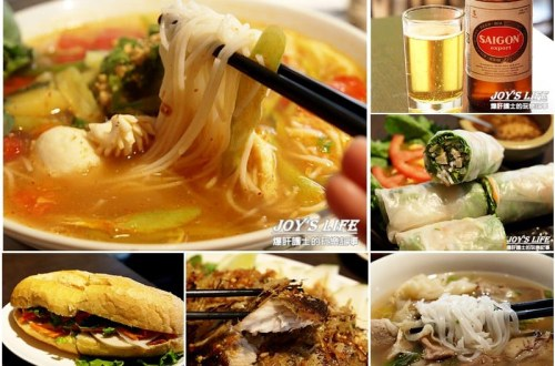 【台北松山】夏天就是要吃越南菜,越香蘭。