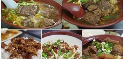 【新北五股】新九九牛肉麵│2011牛肉麵節亞軍店