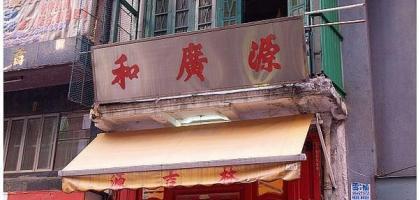 【香港上環】源吉林甘和茶