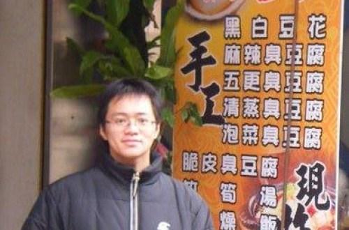 豆腐街–洪台玉臭豆腐