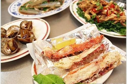 【基隆美食】如果只能吃一家海產店,那就跟波登吃同一家吧! 廟口夜市松山活海鮮