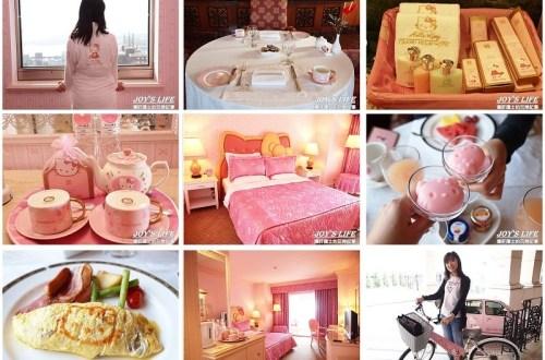【高雄】你今天也Hello Kitty了嗎?漢來大飯店GRAND HI-LAI HOTEL